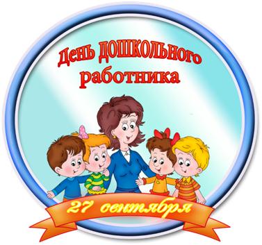 27 сентября  «День воспитателя и всех дошкольных работников»!