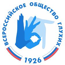 Дети с нарушением слуха МАДОУ «Верботон», получили Новогодние подарки от Всероссийского общества глухих.