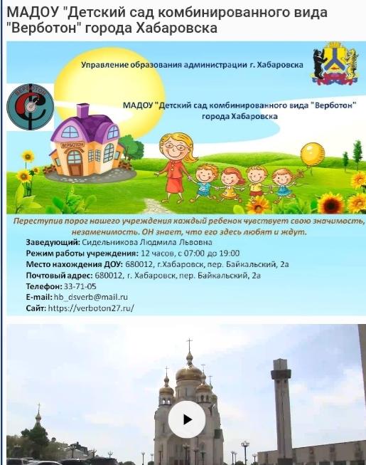 Конкурс на лучший детский сад России