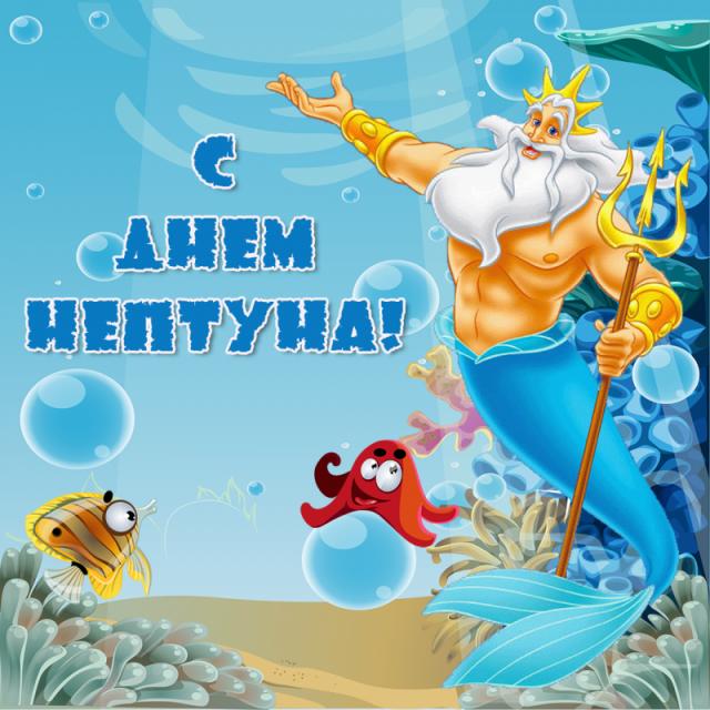 """Праздник """"День Нептупана"""" Верботон"""