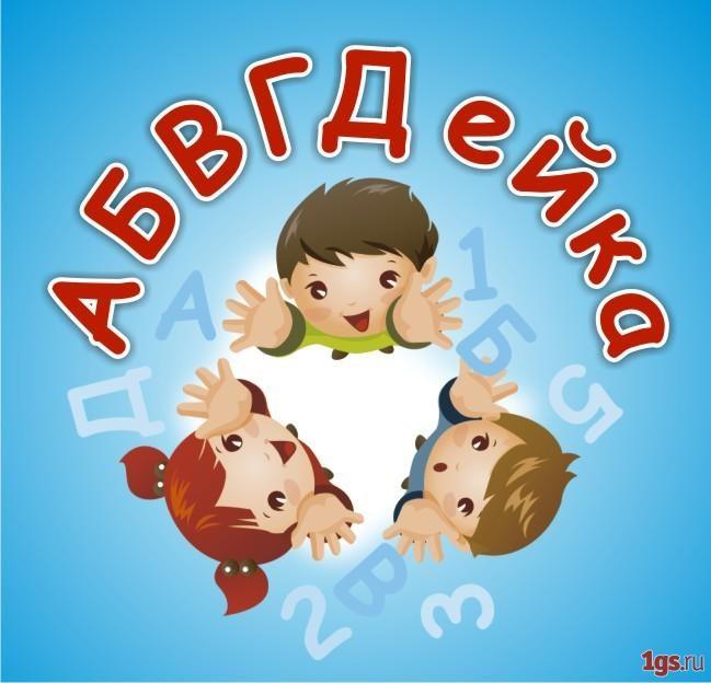 АБВГДэйка